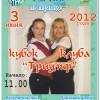 3 июня женский турнир на кубок клуба «Триумф»