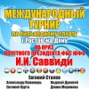 Международный турнир по бильярдному спорту на приз почетного президента ФБС ЮФО И. И. Саввиди