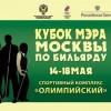 Анонс кубка мэра Москвы по бильярду 2013