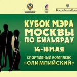 На кубке мэра Москвы 2013 началась олимпийка