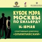Кубок мэра Москвы 2013: дошли до одной восьмой