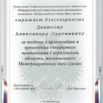 Игорь Филиппов первый среди инвалидов по слуху в Екатеринбурге