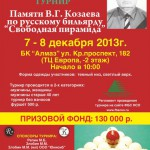 Видео встреч с VII традиционного турнира памяти Козаева В.Г.