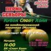 9-12 мая 2014 в Перми состоится очередной турнир из серии «Сеньоры на Урале - Сеньоры в Сибири».