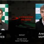 Видео встреч с мужского Кубка «Лонгони» 2014