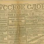 Старые газетные вырезки о бильярде