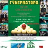 Анонс Кубка Губернатора Хабаровского края 2014