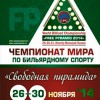 ЧМ 2014 по свободной пирамиде в Ханты-Мансийске. Страница турнира