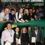 Итоги отборочного этапа Кубка «Старт–Динамика» в Благовещенске