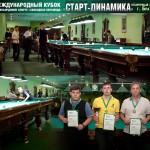 Итоги отборочного этапа Кубка «Старт-Динамика» в Братске