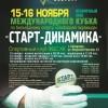 Анонс отборочного этапа Кубка «Старт-Динамика» в Хабаровске