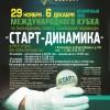 Анонс отборочного этапа Кубка «Старт-Динамика» в Красноярске