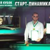 Итоги отборочного этапа Кубка «Старт–Динамика» в Новокузнецке