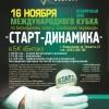 Анонс отборочного этапа Кубка «Старт-Динамика» в Новокузнецке