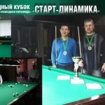 Итоги отборочного этапа Кубка «Старт–Динамика» в Алматы