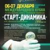 Анонс отборочного этапа Кубка «Старт-Динамика» в Кемерово