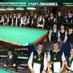 Итоги отборочного этапа Кубка «Старт–Динамика» в Кемерово