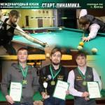 Итоги отборочного этапа Кубка «Старт–Динамика» в Кургане
