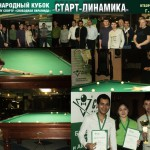 Итоги отборочного этапа Кубка «Старт-Динамика» в Москве