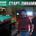 Итоги отборочного этапа Кубка «Старт-Динамика» в Нижнем Новгороде