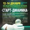 Анонс отборочного этапа Кубка «Старт-Динамика» в Перми