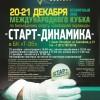 Анонс отборочного этапа Кубка «Старт-Динамика» в Санкт-Петербурге