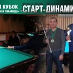 Итоги отборочного этапа Кубка «Старт–Динамика» в Ташкенте