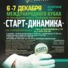 Анонс отборочного этапа Кубка «Старт-Динамика» в Томске