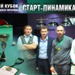Итоги отборочного этапа Кубка «Старт–Динамика» в Тюмени