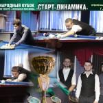 Итоги отборочного этапа Кубка «Старт–Динамика» в Уфе