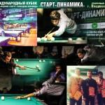 Итоги отборочного этапа Кубка «Старт-Динамика» во Владивостоке