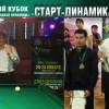 Итоги отборочного этапа Кубка «Старт–Динамика» в Астане