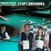 Итоги отборочного этапа Кубка «Старт–Динамика» в Астрахани