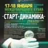Анонс отборочного этапа Кубка «Старт-Динамика» в Барнауле