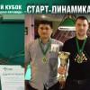 Итоги отборочного этапа Кубка «Старт–Динамика» в Екатеринбурге