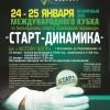 Анонс отборочного этапа Кубка «Старт-Динамика» в Екатеринбурге