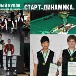 Итоги отборочного этапа Кубка «Старт-Динамика» в Иркутске