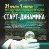 Анонс отборочного этапа Кубка «Старт-Динамика» в Тольятти