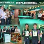 Итоги отборочного этапа Кубка «Старт–Динамика» в Волгограде