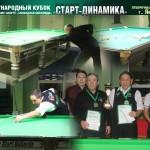 Итоги отборочного этапа Кубка «Старт–Динамика» в Якутске