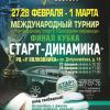 Анонс финала Кубка «Старт-Динамика» 2014/2015