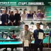 Итоги отборочного этапа Кубка «Старт–Динамика» в Самаре