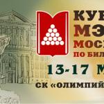 Кубок мэра Москвы 2015. Страница турнира
