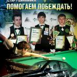 Семён Зайцев – обладатель Кубка «Старт-Динамика» 2014/2015