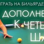 Подучимся играть на бильярде: «дополнение к четырем шарам»