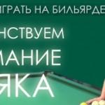 Подучимся играть на бильярде: «Совершенствуем понимание свояка»