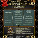 В Москве стартовал I этап «PRINCE OPEN» 2015. Страница турнира