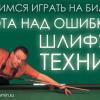 Подучимся играть на бильярде: «Работа над ошибками (шлифуем технику)»