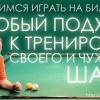 Подучимся играть на бильярде: «особый подход к тренировке своего и чужого шара»