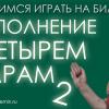 Подучимся играть на бильярде: «дополнение к четырем шарам №2» от Алексея Еремина